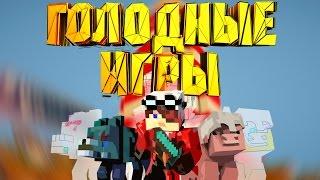 Minecraft: Голодные игры на Cristalix часть 2