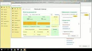 Как использовать программу 1С:Управление небольшой фирмой для Украины для интернет-магазина