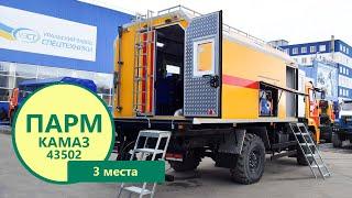 ПАРМ Камаз 43502-3036-66(D5) + 3 чел. (C006, дизель г-р)