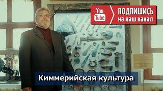 Юрий Круглов Киммерийская культура (Часть 10) История ДухВойна казаньтопримечательности