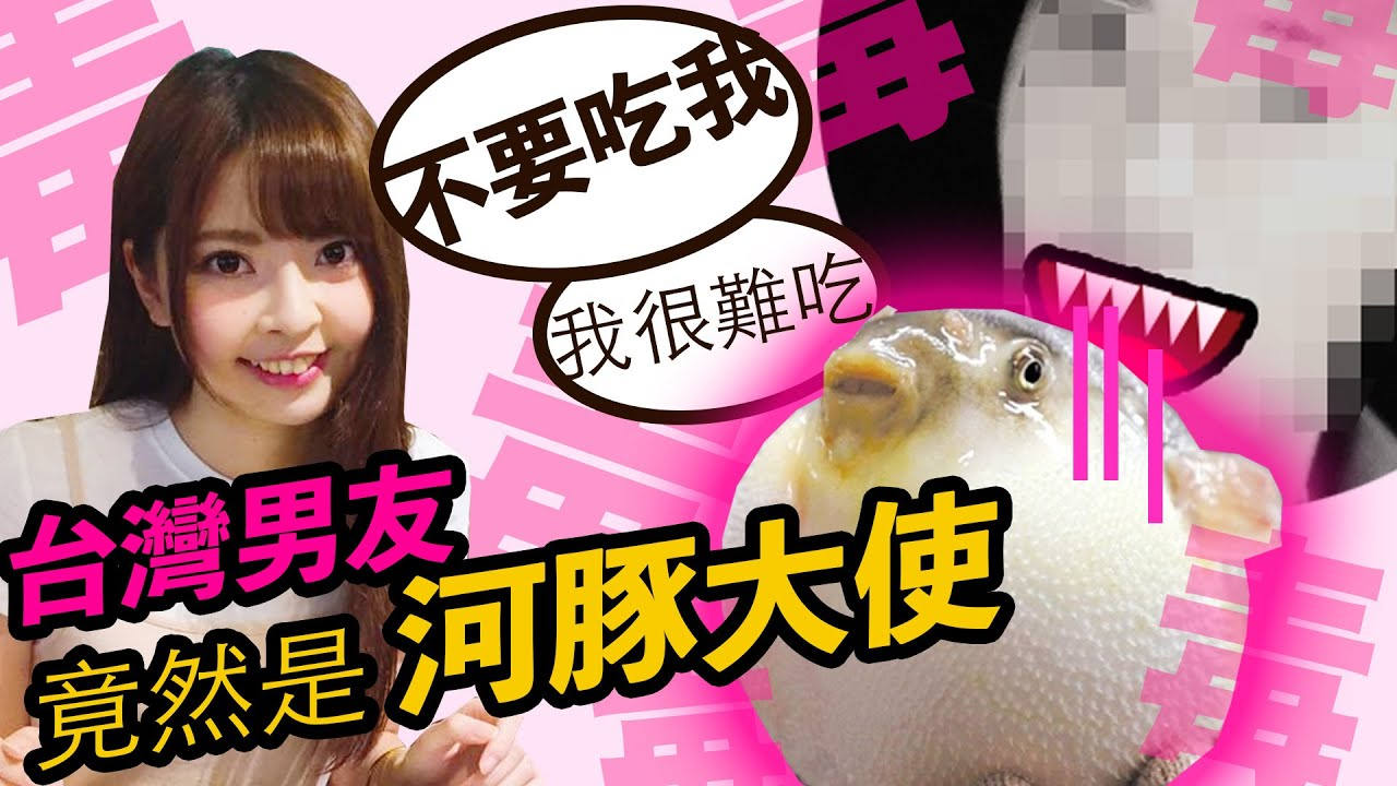 第一次帶台灣男友到日本吃河豚的反應?竟然是...日本女友大崩潰!😂😂😂