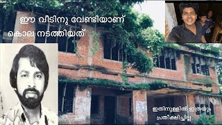 Sukumar kurup House   സുകുമാരക്കുറുപ്പിനെ വീട്