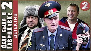 Дело было в Гавриловке 2 (2008). 2 серия. Детектив, комедия. 📽