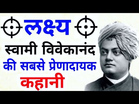 Swami Vivekananda Best Motivational Story in Hindi