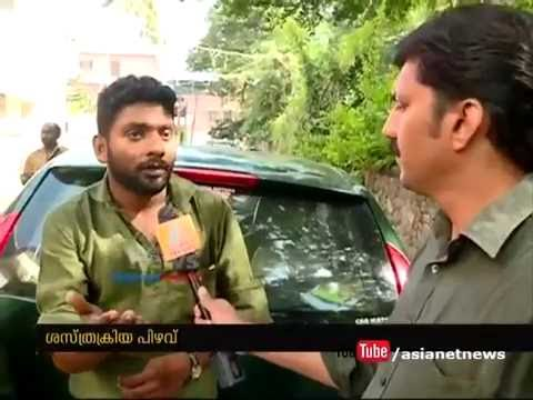 Surgical fault at Nedumangad Taluk Hospital; Relatives responds
