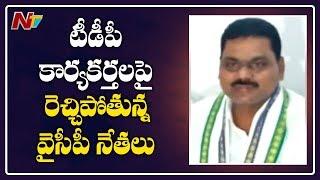 టీడీపీ కార్యకర్తల పై రెచ్చిపోతున్న వైసీపీ నేతలు | Srikakulam | Off The Record | NTV