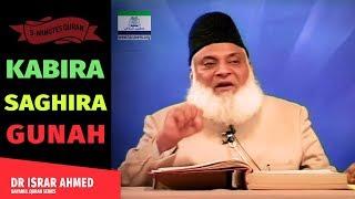 KABIRA AND SAGHIRA GUNAH | Dr Israr Ahmed