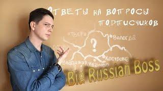 Ответы на вопросы чужих подписчиков. Big Russian Boss Show