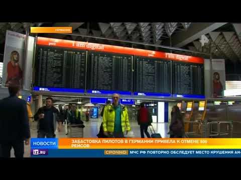 Забастовка пилотов в Германии привела к отмене 800 рейсов
