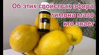 Как эфирное масло лимона превратит ваш мозг в суперкомпьютер