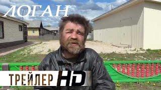 Логан (Русский трейлер) Пародия