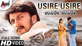Watch video song usire from the movie huchcha., starring: kiccha sudeep, rekha vedavyas exclusive only on anand audio popular channel..!!! -------...