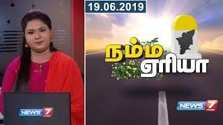Namma Area Morning Express News 19-06-2019