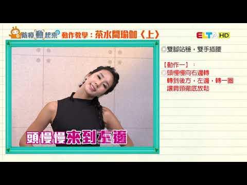 防疫「動」起來【第45集 茶水間瑜伽(上)】,與愛爾達一起做運動!