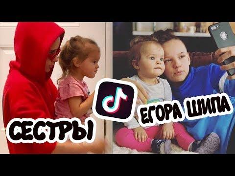 СЕСТРЫ ЕГОРА ШИПА В TIKTOK