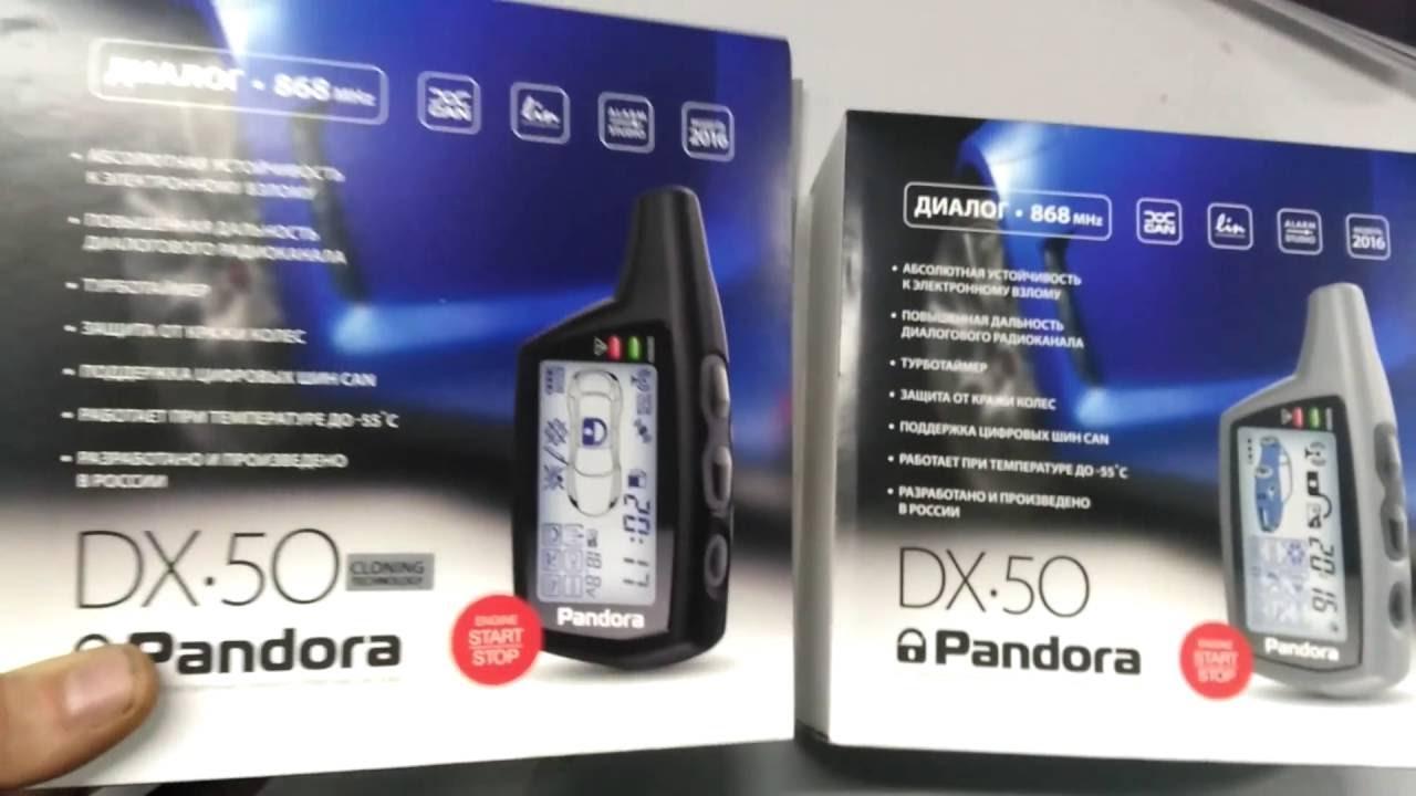 инструкция к сигнализации pandora dx 50