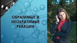 Обратимые и необратимые реакции. Химия 8 класс
