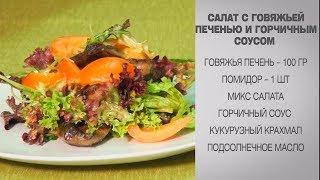 Салат из печени говяжьей / Салат с говяжьей печению / Печень говяжья / Печень говяжья рецепты
