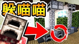 Minecraft 躲貓貓捉迷藏 !! 居然可以躲在閃閃身體裡 !! | 反狩獵獵人 !!