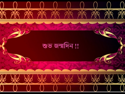 শুভ জন্মদিন ! | Subho Jonmodin Wishes| Birthday Wishes In Bengali/Bangla