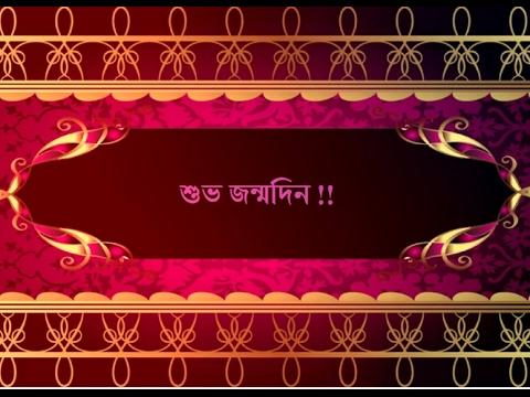 subho jonmodin wishes birthday wishes in bengalibangla