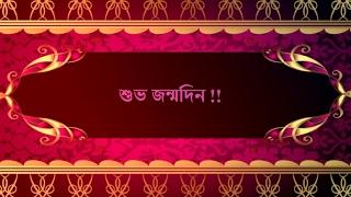 শুভ জন্মদিন !   Subho Jonmodin Wishes  Birthday Wishes in Bengali/Bangla