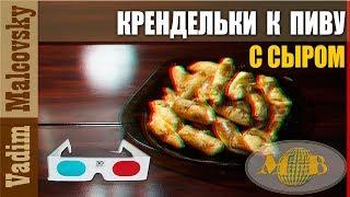 3D stereo red-cyan Рецепт Крендельки с сыром к пиву или как быстро сделать закуску к пиву.