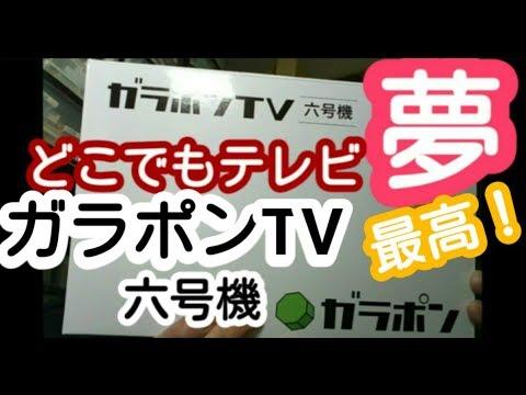 【ガラポンTV】全テレビ番組録画機(ワンセグ)!これはテレビ視聴の革命だ!
