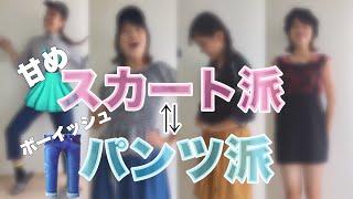 【服交換】パンツしか履かない人がミニスカートを履いたら?