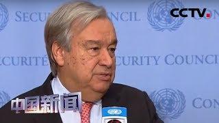 [中国新闻] 美俄博弈叙利亚 古特雷斯:是时候开始认真讨论结局了 | CCTV中文国际