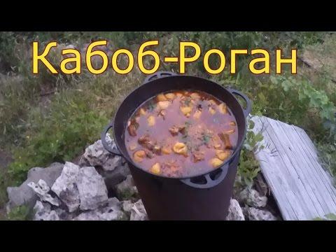 Кабоб-Роган/Или  Суприто/В Казане
