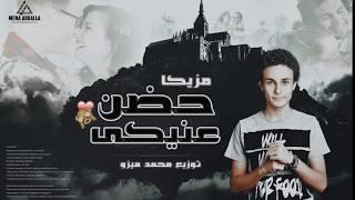 مزيكا حضن عنيكي توزيع محمد ميزو