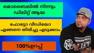 how to recover deleted photos(Malayalam)