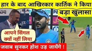3rd T20 : आखिरकार कार्तिक ने कर दिया बड़ा खुलासा , बताया आखिर क्यों नहीं लिया सिंगल |