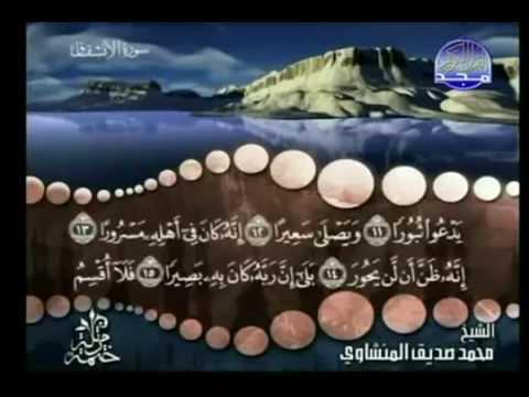 complete Quran Juz'  30  Shaikh Muhammad Siddiq al Minshawi 480p