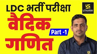 Maths For LDC || वैदिक गणित || Part-1 || By Er. Kishore Rajpurohit