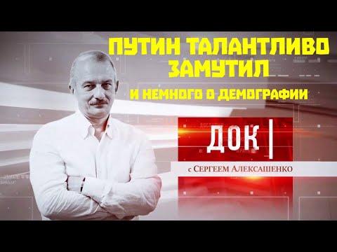 Путин талантливо замутил