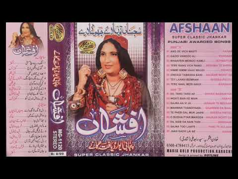 Afshan  panjabi awarded songs ( side A )