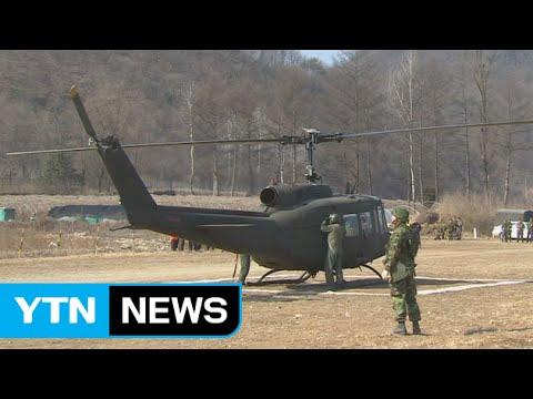 UH-1H 퇴역, 우리 군의 대체 헬기는? / YTN