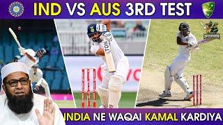 IND vs AUS 3rd Test: India Ne Waqai Kamal Kardiya   Inzamam Ul Haq