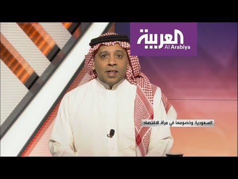 مرايا | السعودية وخصومها في مرآة الاقتصاد  - 17:54-2018 / 12 / 5