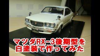 フジミサバンナRX-3後期型1/24の完成模型を動画にしました。 白い塗装4...