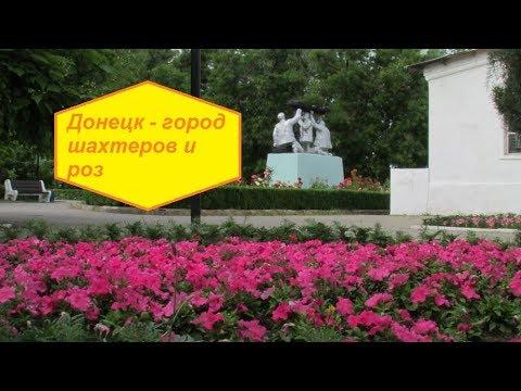 #13 Донецк Ростовская область обзор достопримечательности отзыв куда пойти