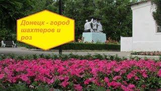 Самые красивые места  Ростовской области город благоухающих роз Донецк Ростовская область