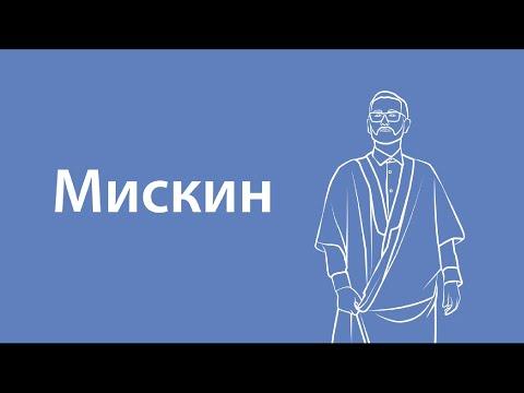 Мискин