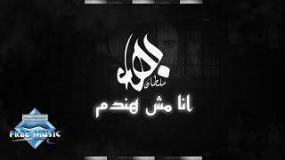 Bahaa Sultan - Ana Mesh Handam (Lyrics) | (بهاء سلطان - أنا مش هندم (كلمات