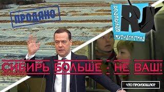 Воры сорвались с цепи. Хроники АПОФИГЕЯ в России. Что произошло?