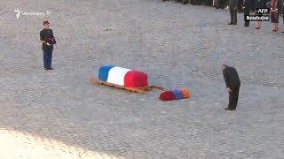 Փարիզը վերջին հրաժեշտը տվեց Շառլ Ազնավուրին