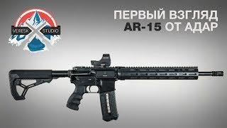AR 15 Сделанная в России / АДАР 2-15 Первый взгляд
