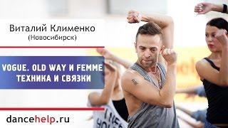 №653 Vogue. Old Way и Femme. Техника и связки. Виталий Клименко, Новосибирск